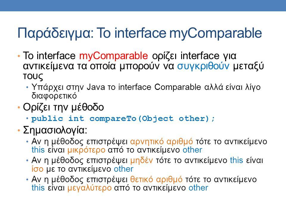 Παράδειγμα: Το interface myComparable