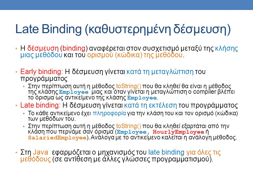Late Binding (καθυστερημένη δέσμευση)