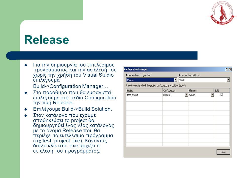 Release Για την δημιουργία του εκτελέσιμου προγράμματος και την εκτέλεσή του χωρίς την χρήση του Visual Studio επιλέγουμε: