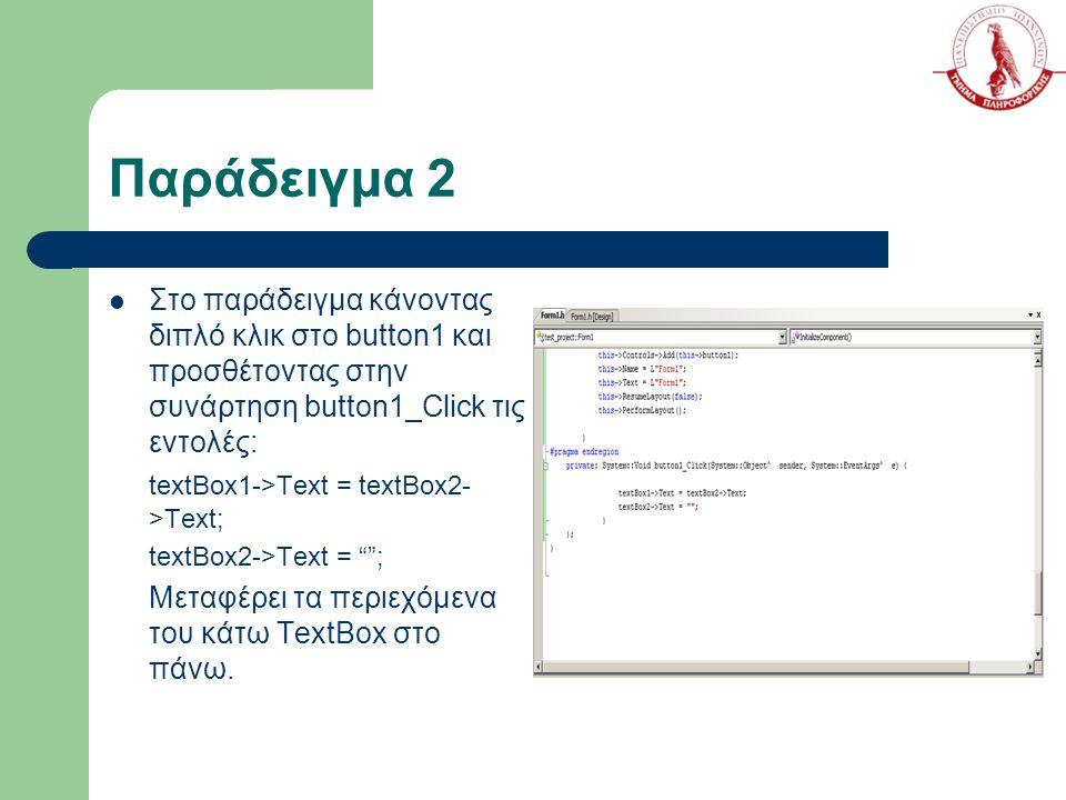 Παράδειγμα 2 Στο παράδειγμα κάνοντας διπλό κλικ στο button1 και προσθέτοντας στην συνάρτηση button1_Click τις εντολές: