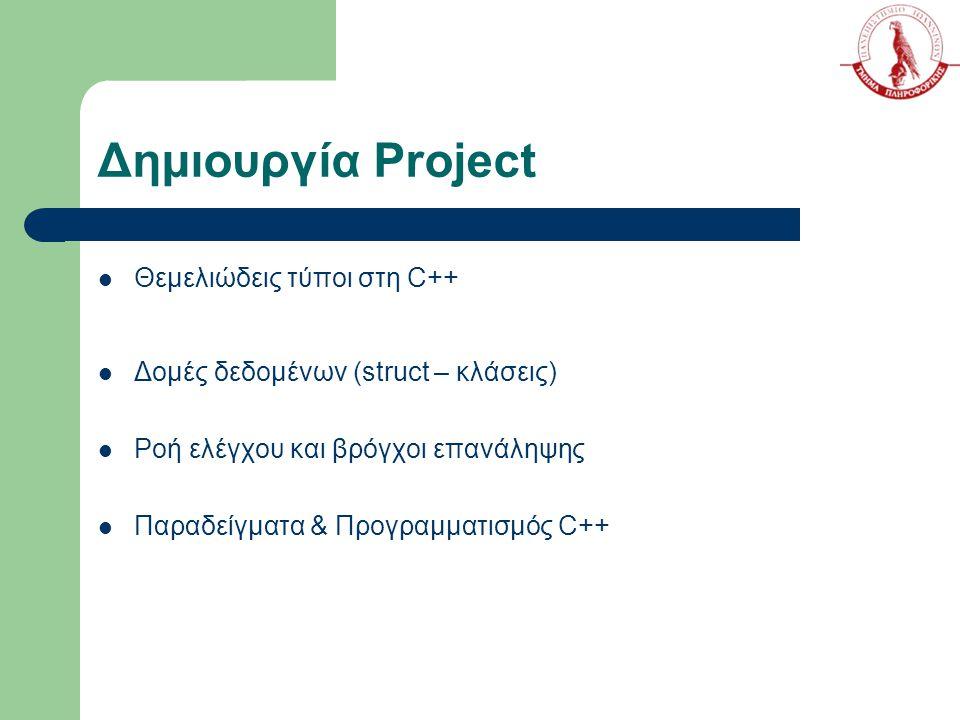 Δημιουργία Project Θεμελιώδεις τύποι στη C++