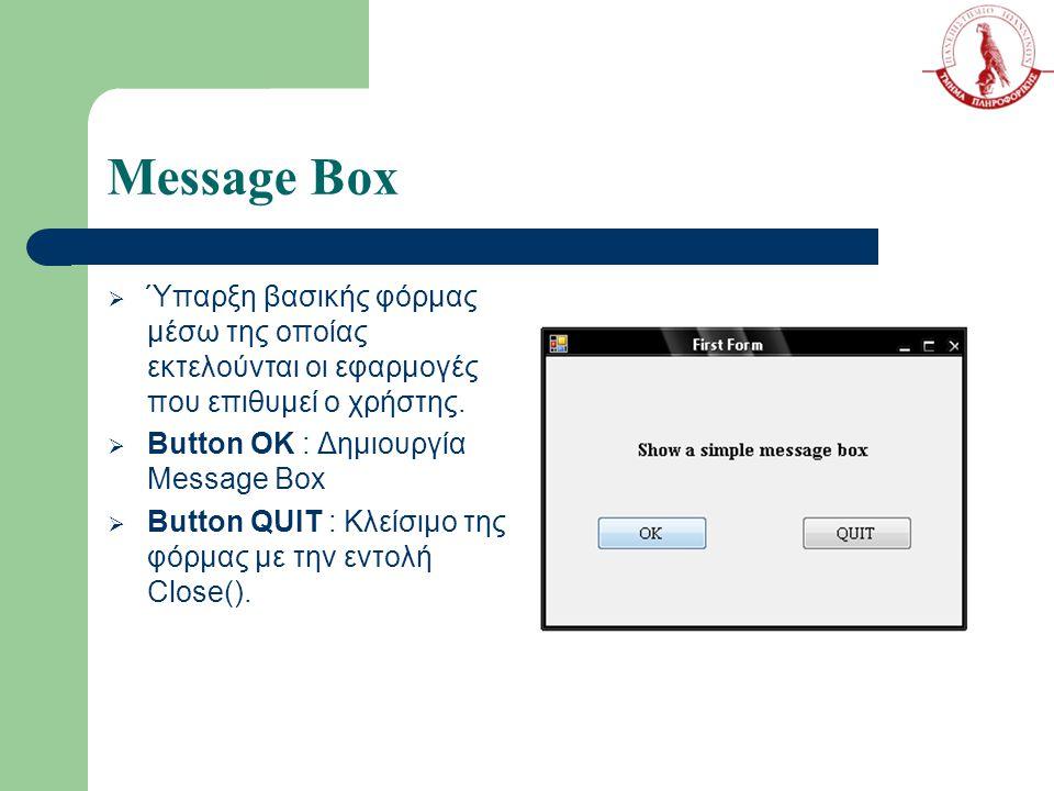 Message Box Ύπαρξη βασικής φόρμας μέσω της οποίας εκτελούνται οι εφαρμογές που επιθυμεί ο χρήστης. Button OK : Δημιουργία Message Box.
