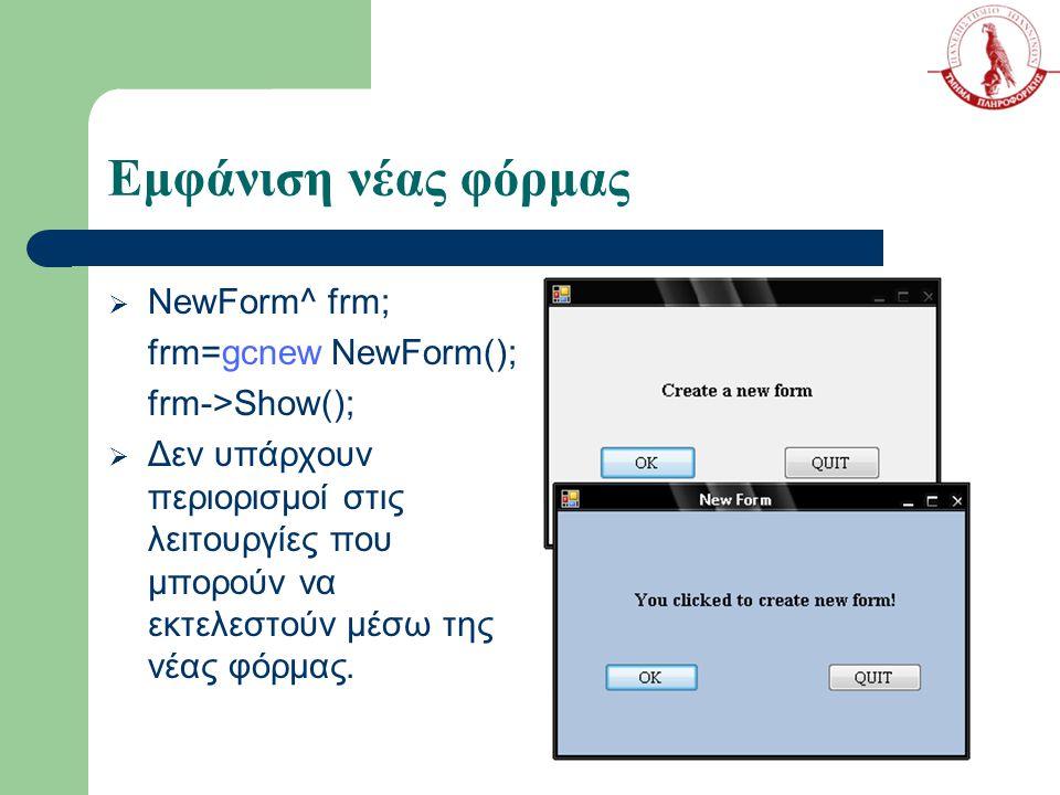Εμφάνιση νέας φόρμας NewForm^ frm; frm=gcnew NewForm();