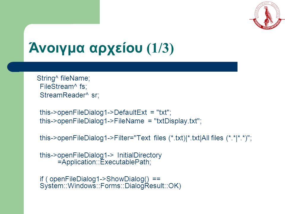 Άνοιγμα αρχείου (1/3) FileStream^ fs; StreamReader^ sr;