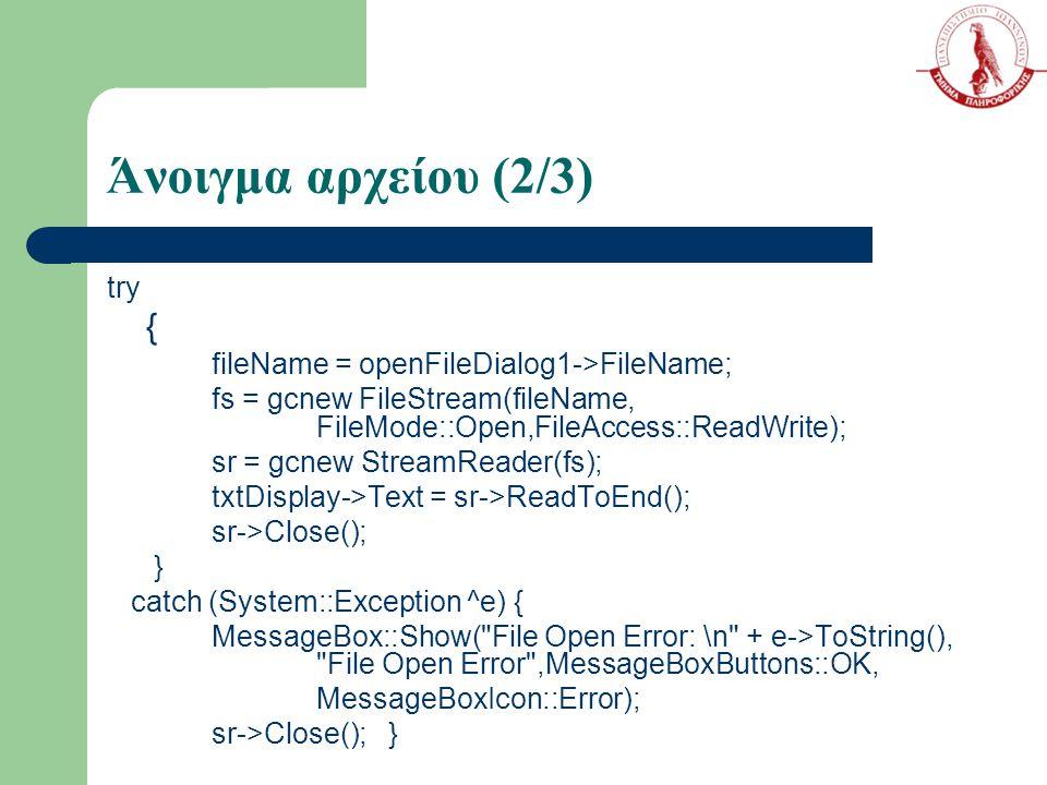 Άνοιγμα αρχείου (2/3) try { fileName = openFileDialog1->FileName;