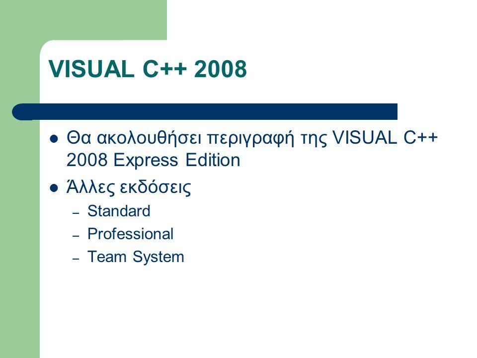 VISUAL C++ 2008 Θα ακολουθήσει περιγραφή της VISUAL C++ 2008 Express Edition. Άλλες εκδόσεις. Standard.