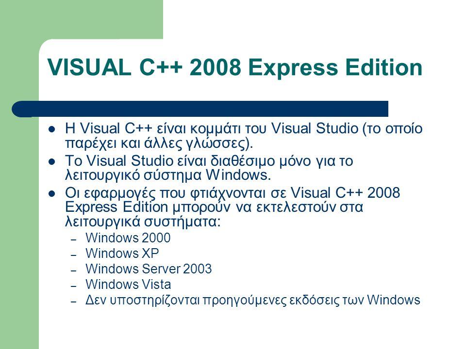 VISUAL C++ 2008 Express Edition