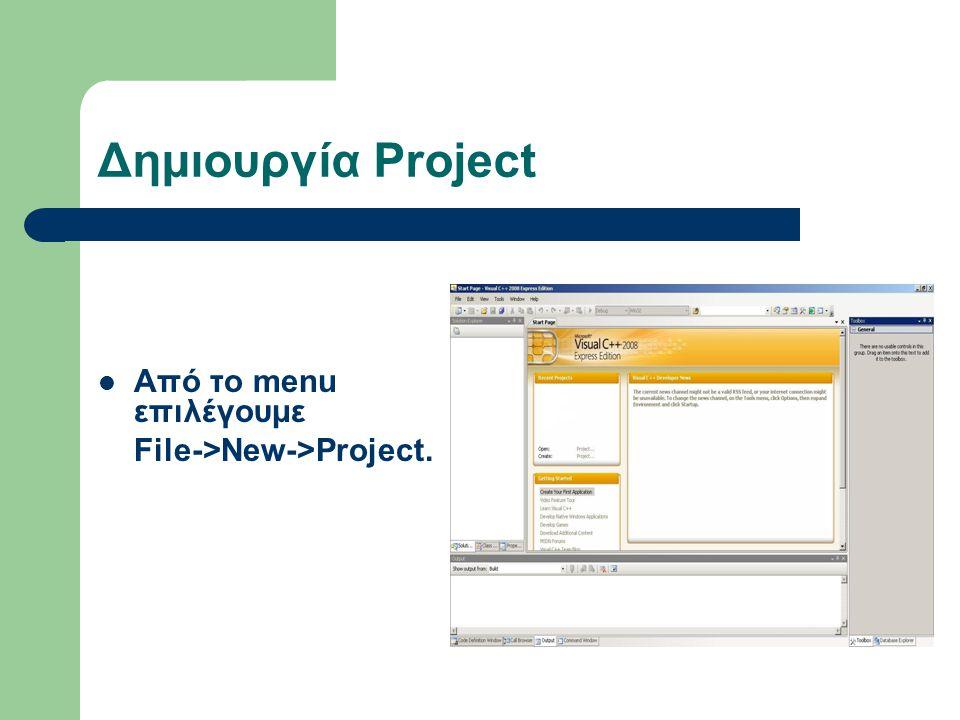 Δημιουργία Project Από το menu επιλέγουμε File->New->Project.