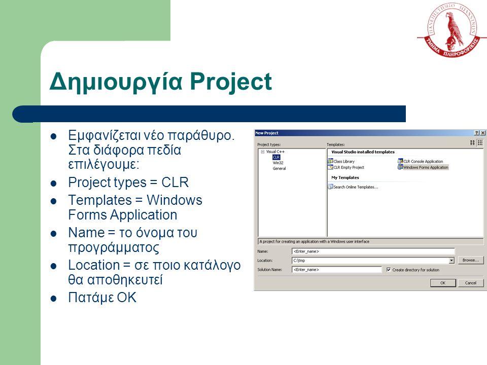 Δημιουργία Project Εμφανίζεται νέο παράθυρο. Στα διάφορα πεδία επιλέγουμε: Project types = CLR. Templates = Windows Forms Application.