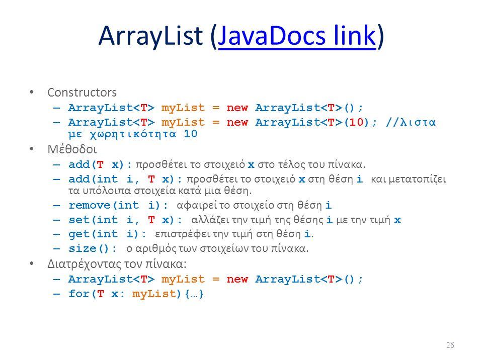 ArrayList (JavaDocs link)