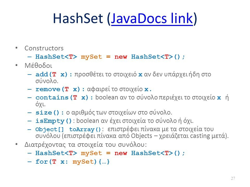 HashSet (JavaDocs link)