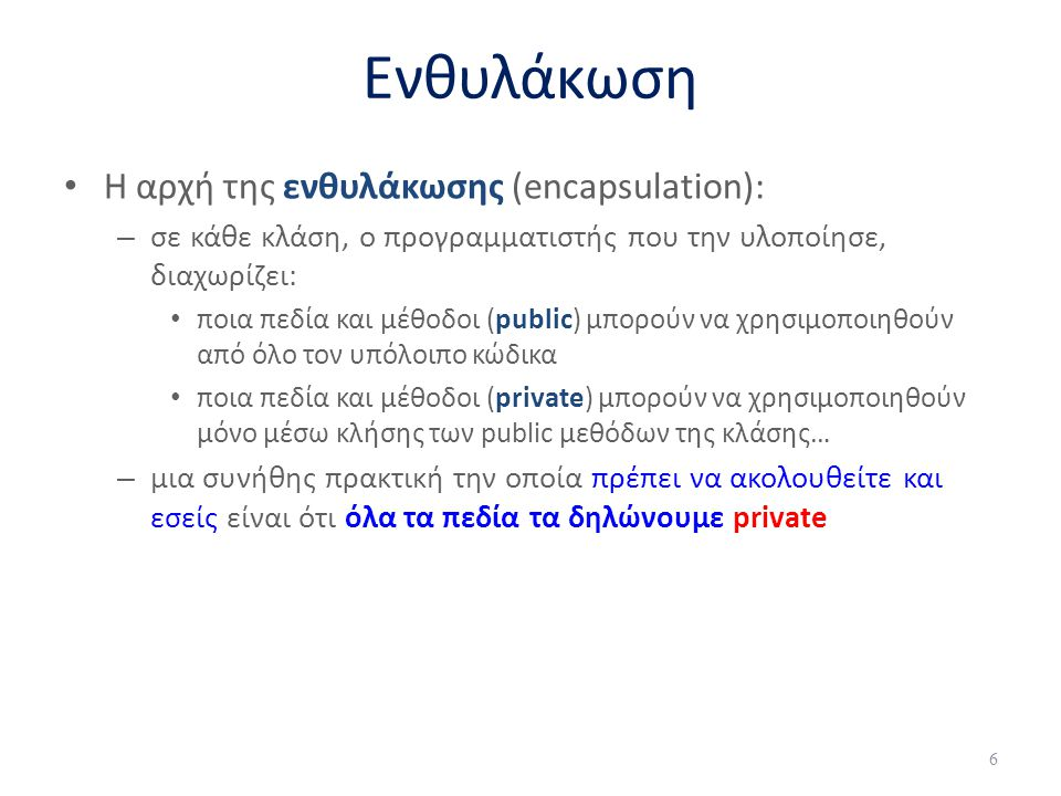 Ενθυλάκωση Η αρχή της ενθυλάκωσης (encapsulation):