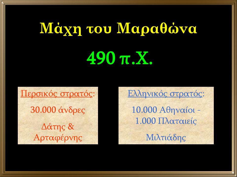 Μάχη του Μαραθώνα 490 π.Χ. Περσικός στρατός: 30.000 άνδρες