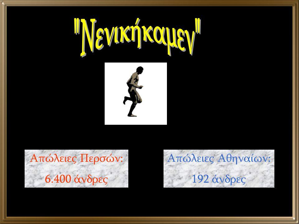 Νενικήκαμεν Απώλειες Περσών: 6.400 άνδρες Απώλειες Αθηναίων: