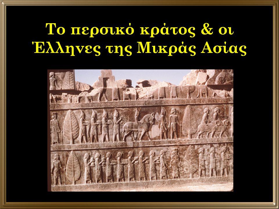 Το περσικό κράτος & οι Έλληνες της Μικράς Ασίας