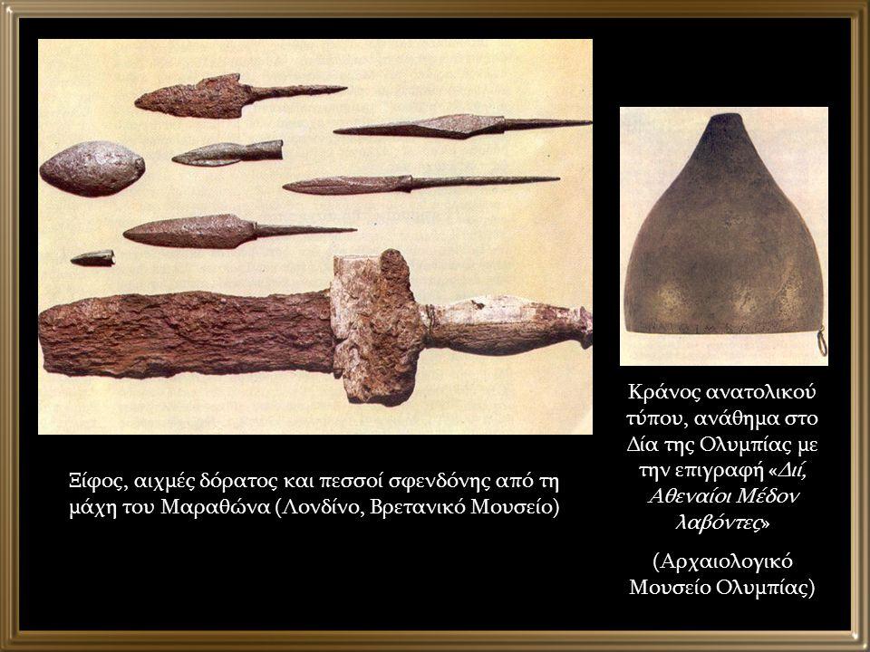 (Αρχαιολογικό Μουσείο Ολυμπίας)