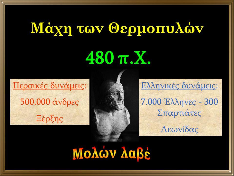 Μάχη των Θερμοπυλών Μολών λαβέ 480 π.Χ. Περσικές δυνάμεις: