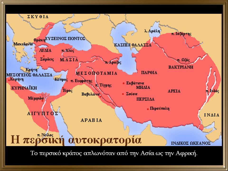 Το περσικό κράτος απλωνόταν από την Ασία ως την Αφρική.
