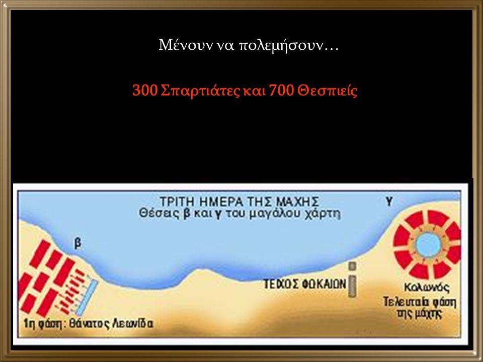 300 Σπαρτιάτες και 700 Θεσπιείς