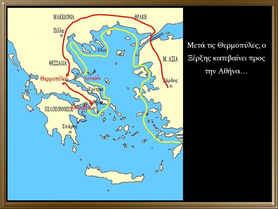 Μετά τις Θερμοπύλες, ο Ξέρξης κατεβαίνει προς την Αθήνα…