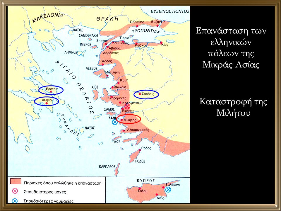 Επανάσταση των ελληνικών πόλεων της Μικράς Ασίας