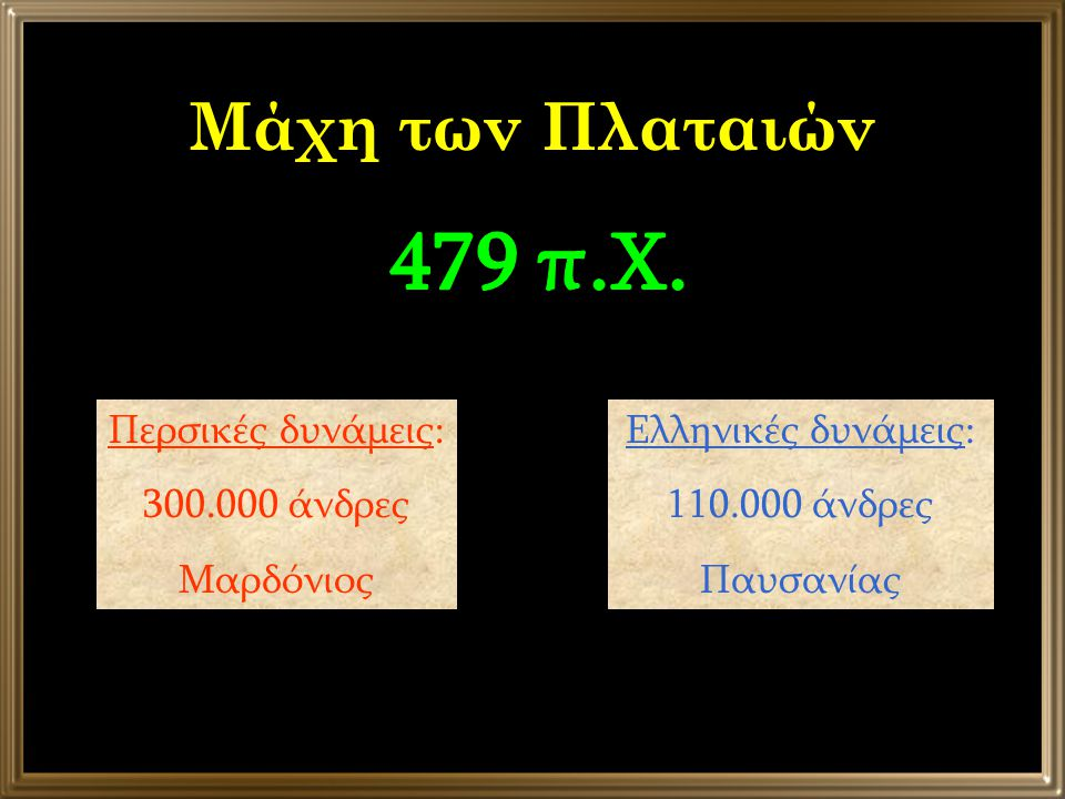 Μάχη των Πλαταιών 479 π.Χ. Περσικές δυνάμεις: 300.000 άνδρες Μαρδόνιος