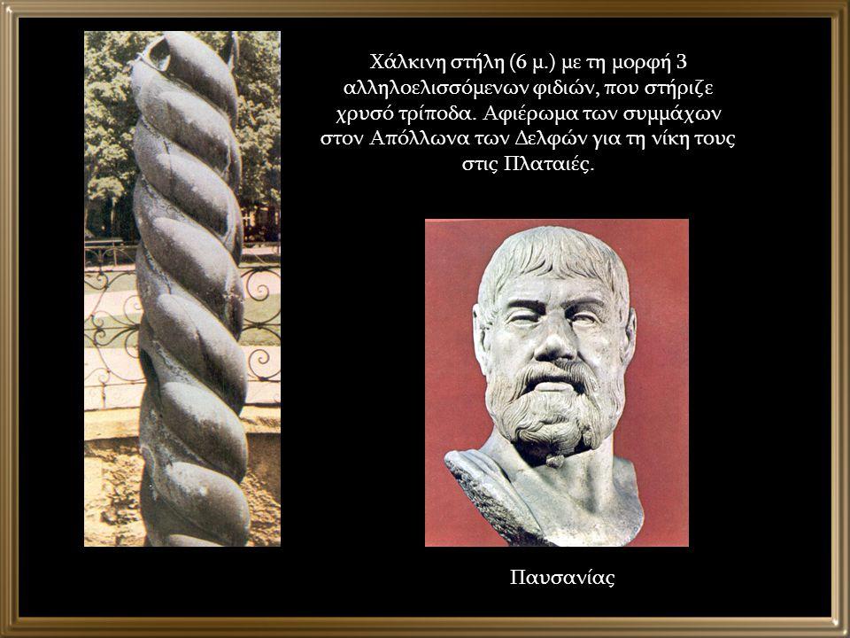 Χάλκινη στήλη (6 μ.) με τη μορφή 3 αλληλοελισσόμενων φιδιών, που στήριζε χρυσό τρίποδα. Αφιέρωμα των συμμάχων στον Απόλλωνα των Δελφών για τη νίκη τους στις Πλαταιές.