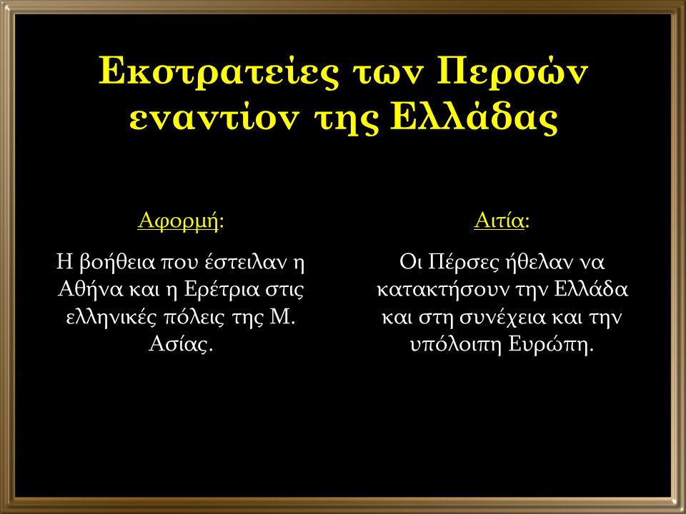 Εκστρατείες των Περσών εναντίον της Ελλάδας