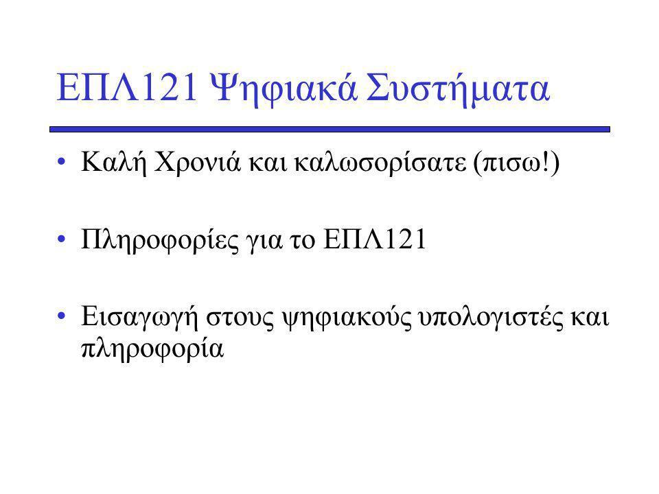 EΠΛ121 Ψηφιακά Συστήματα Καλή Χρονιά και καλωσορίσατε (πισω!)