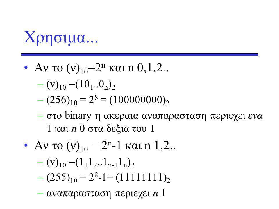 Xρησιμα... Αν το (ν)10=2n και n 0,1,2.. Αν το (ν)10 = 2n-1 και n 1,2..