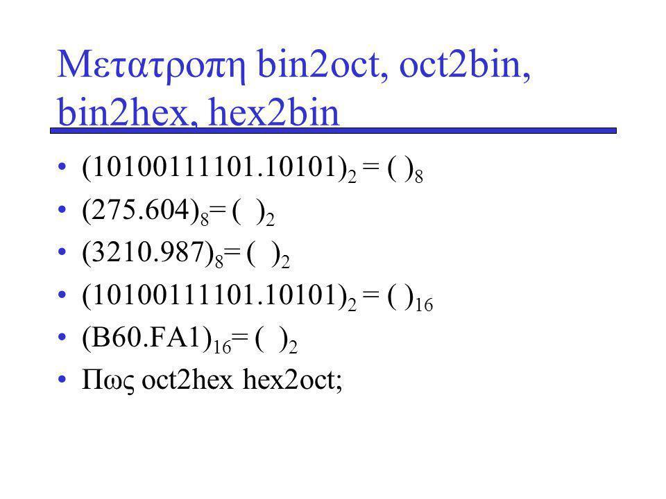 Μετατροπη bin2oct, oct2bin, bin2hex, hex2bin