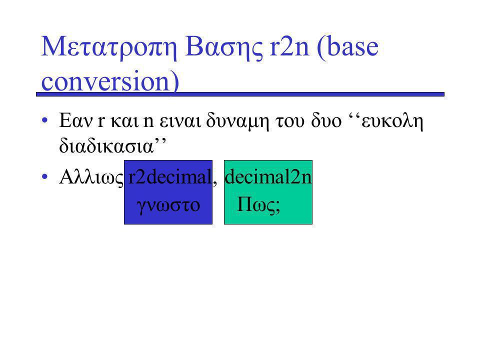 Μετατροπη Βασης r2n (base conversion)