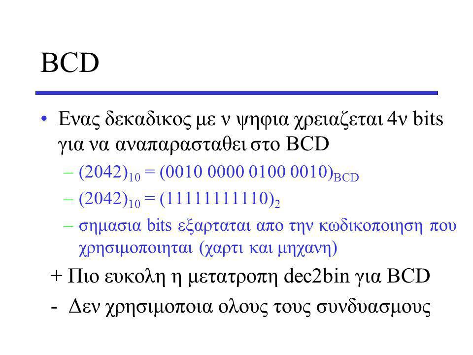 BCD Eνας δεκαδικος με ν ψηφια χρειαζεται 4ν bits για να αναπαρασταθει στο ΒCD. (2042)10 = (0010 0000 0100 0010)BCD.