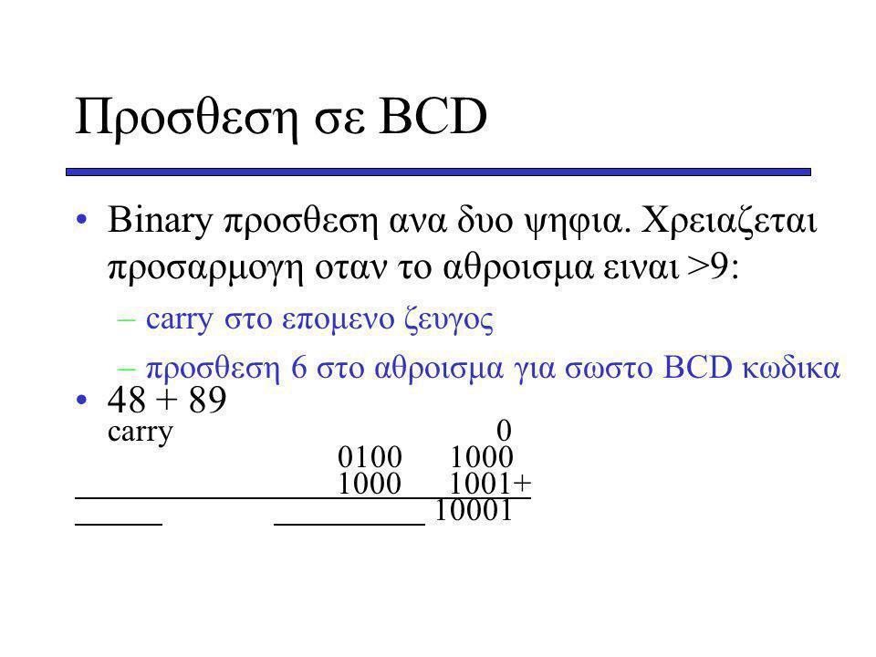 Προσθεση σε ΒCD Binary προσθεση ανα δυο ψηφια. Χρειαζεται προσαρμογη οταν το αθροισμα ειναι >9: carry στο επομενο ζευγος.