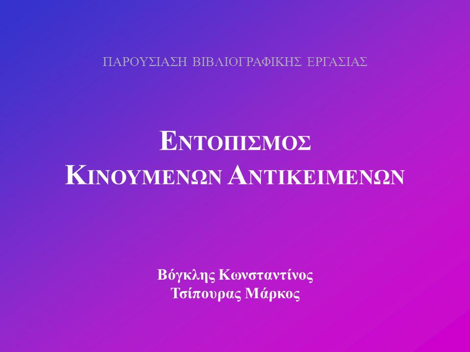 ΕΝΤΟΠΙΣΜΟΣ ΚΙΝΟΥΜΕΝΩΝ ΑΝΤΙΚΕΙΜΕΝΩΝ