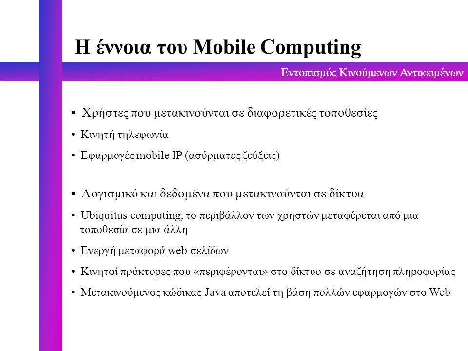Η έννοια του Mobile Computing