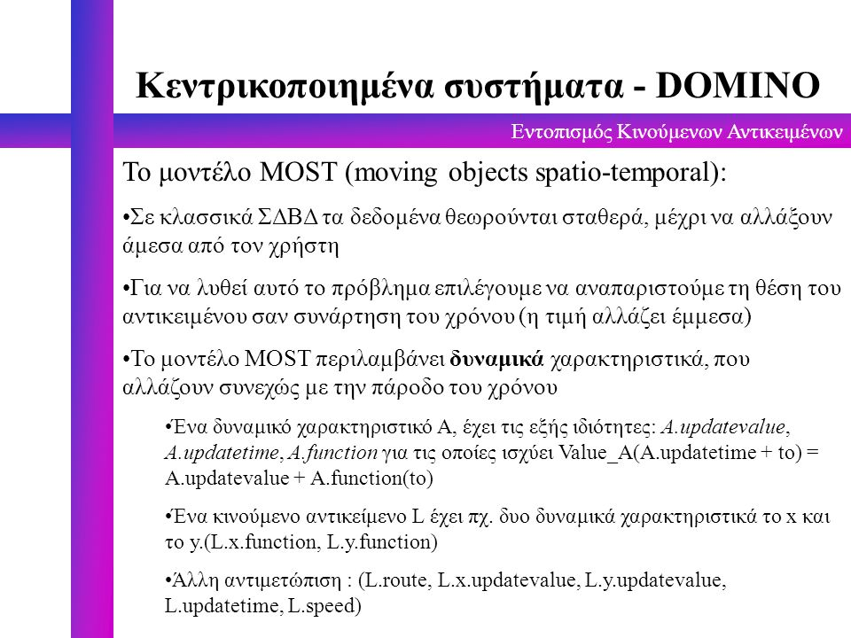 Κεντρικοποιημένα συστήματα - DOMINO