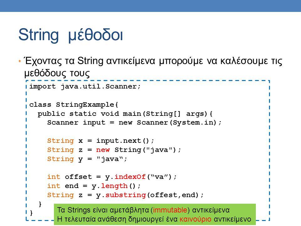 String μέθοδοι Έχοντας τα String αντικείμενα μπορούμε να καλέσουμε τις μεθόδους τους. import java.util.Scanner;