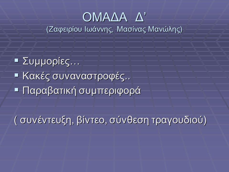 ΟΜΑΔΑ Δ' (Ζαφειρίου Ιωάννης, Μασίνας Μανώλης)