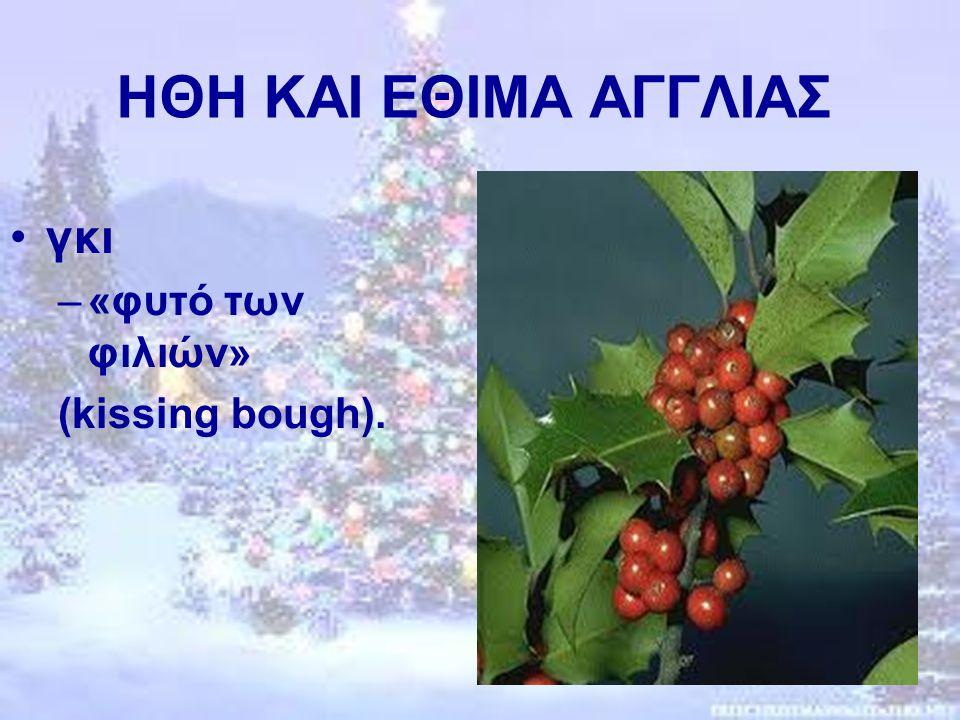 ΗΘΗ ΚΑΙ ΕΘΙΜΑ ΑΓΓΛΙΑΣ γκι «φυτό των φιλιών» (kissing bough).