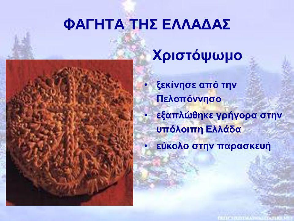 ΦΑΓΗΤΑ ΤΗΣ ΕΛΛΑΔΑΣ Χριστόψωμο ξεκίνησε από την Πελοπόννησο