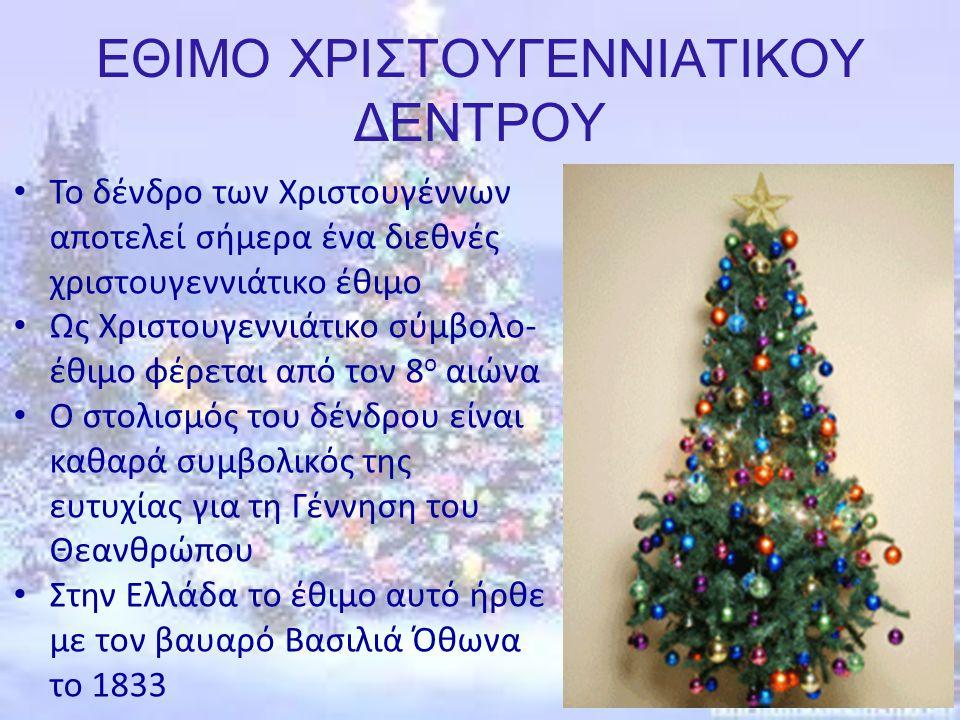 ΕΘΙΜΟ ΧΡΙΣΤΟΥΓΕΝΝΙΑΤΙΚΟΥ ΔΕΝΤΡΟΥ