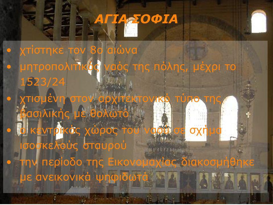 ΑΓΙΑ ΣΟΦΙΑ χτίστηκε τον 8ο αιώνα