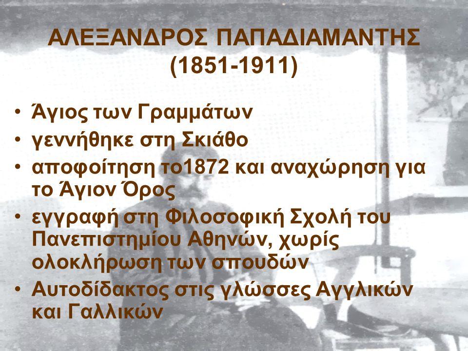 ΑΛΕΞΑΝΔΡΟΣ ΠΑΠΑΔΙΑΜΑΝΤΗΣ (1851-1911)