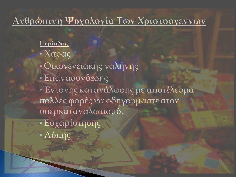 Ανθρώπινη Ψυχολογία Των Χριστουγέννων