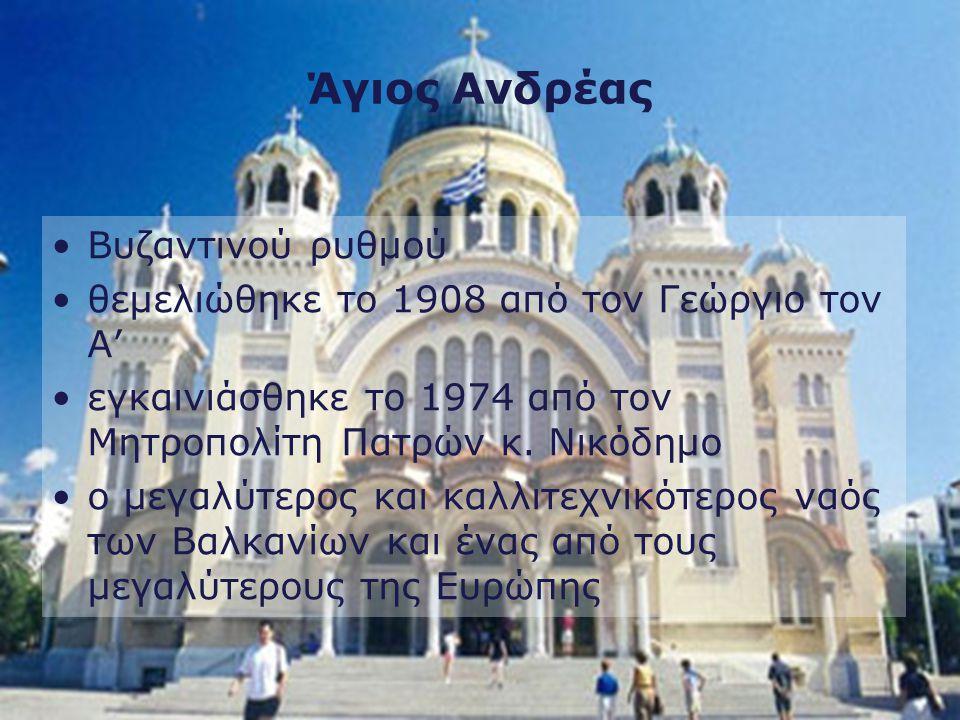 Άγιος Ανδρέας Βυζαντινού ρυθμού