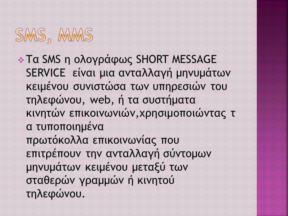 Sms, mms