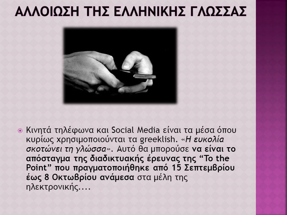 ΑλΛοιωση τησ ελληνικησ γλωσσασ