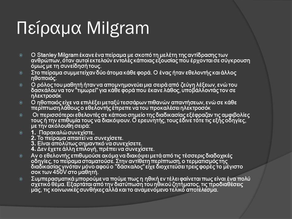 Πείραμα Milgram