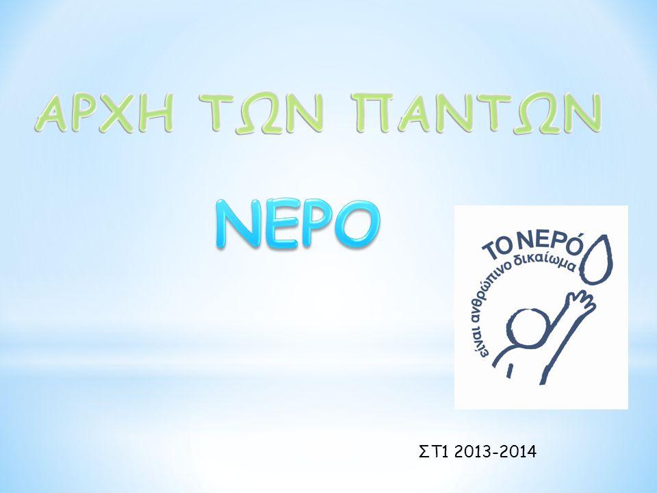 ΑΡΧΗ ΤΩΝ ΠΑΝΤΩΝ ΝΕΡΟ ΣΤ1 2013-2014